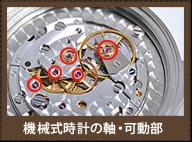 機械式時計の軸・可動部