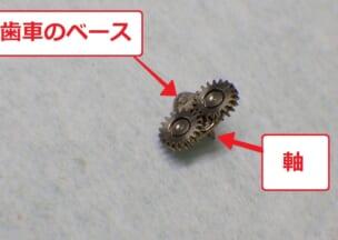 IWC 2針 スイッチングロッカーの要パーツです。
